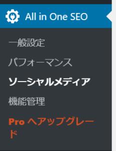 All in One Seo Pack ソーシャルメディア