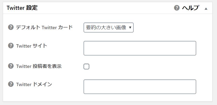 All in One Seo Pack ソーシャルメディア Twitter設定