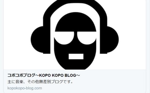 コポコポブログ Twitterカード