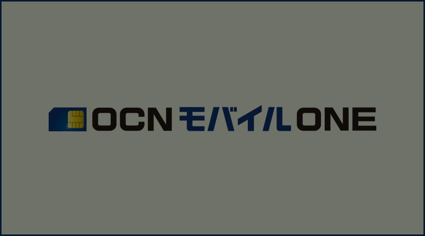 解約 ocn モバイル